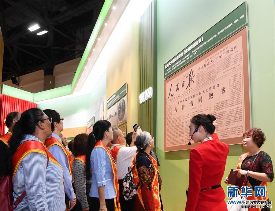 (社会)(4)英雄模范和先进典型受邀参观庆祝新中国成立70周年大型成就展