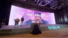 云游控股旗下头号玩咖推出中国杯5G+VR竞技大赛:5G新体