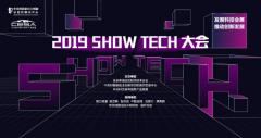 全球首场3D电影视效会议2019 SHOWTECH大会在京召开