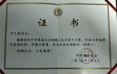 芦文俊:传承中医药文化 为人民健康服务