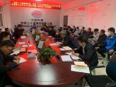 中铁二十局唐港铁路项目工会 组织职工学习宣传贯彻习