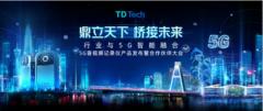 全球首发 鼎桥5G暨全系音视频记录仪重磅发布!