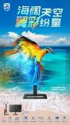 飞利浦海翼系列四边微边显示器全新上市,京东火热预售中!
