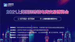 CEE 上海国际跨境电商博览会7月在沪盛