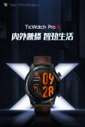 出门问问发布旗舰新品TicWatch Pro X 开启智劲生活